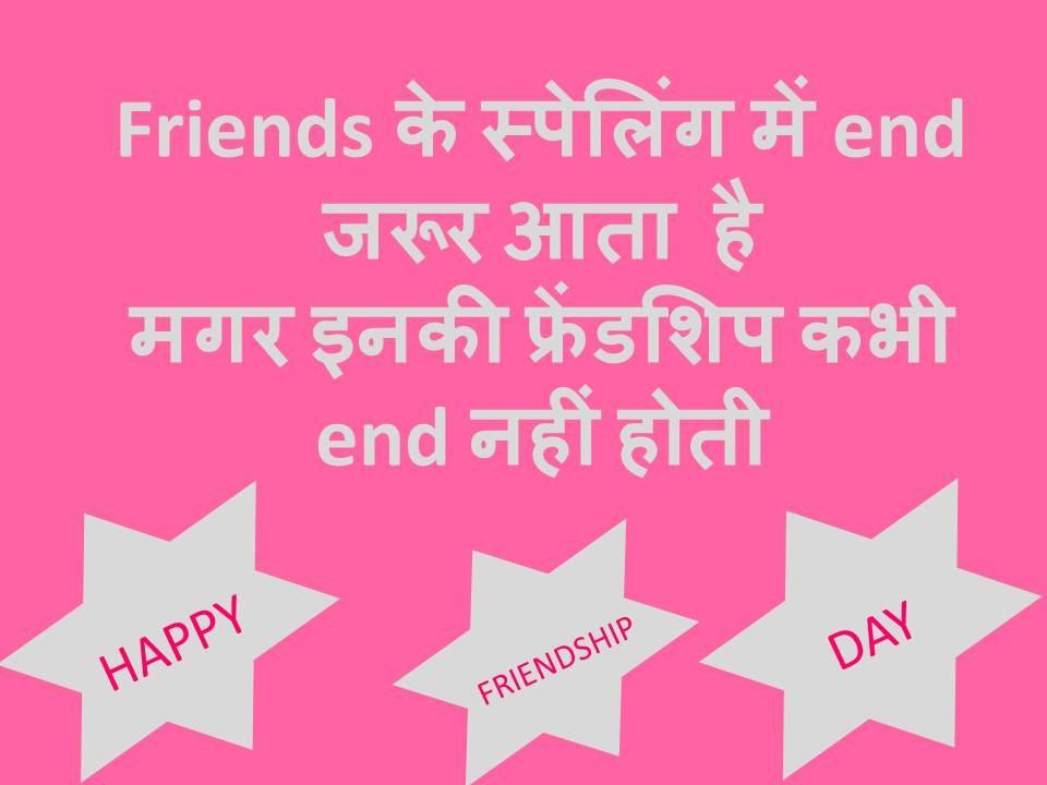happy friendship day status hindi