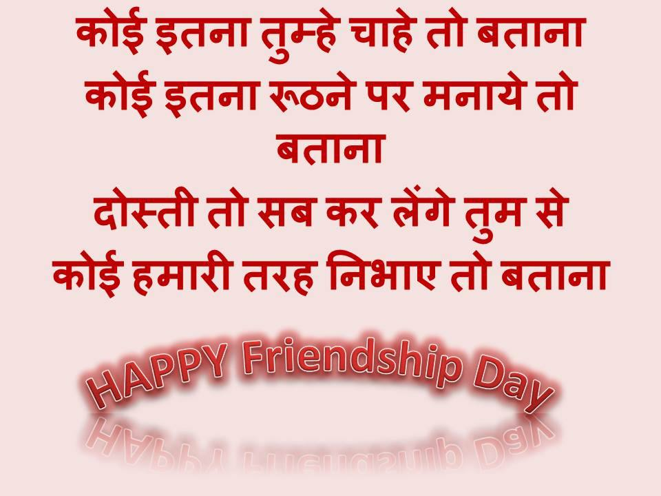 friendship day messages msg hindi