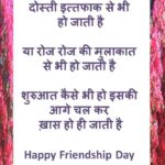 friendship day message