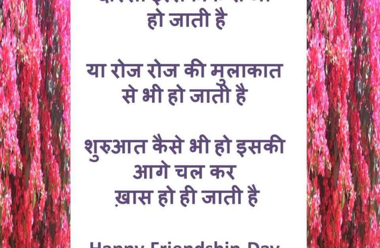 Happy Friendship Day Messages for Friends and Colleagues