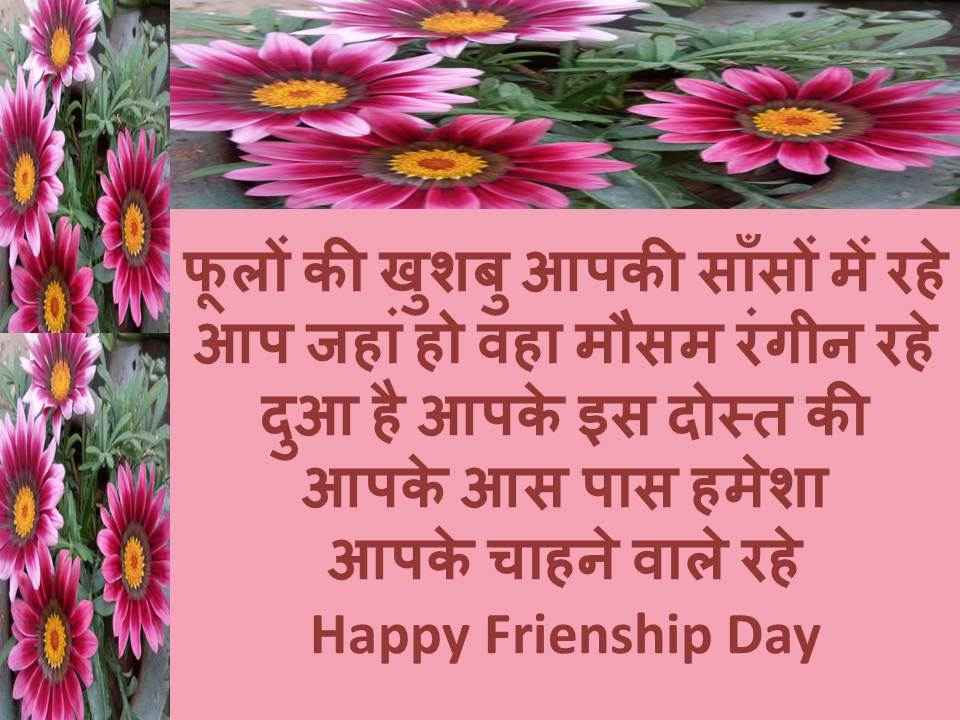 happy friendship day quotes lines