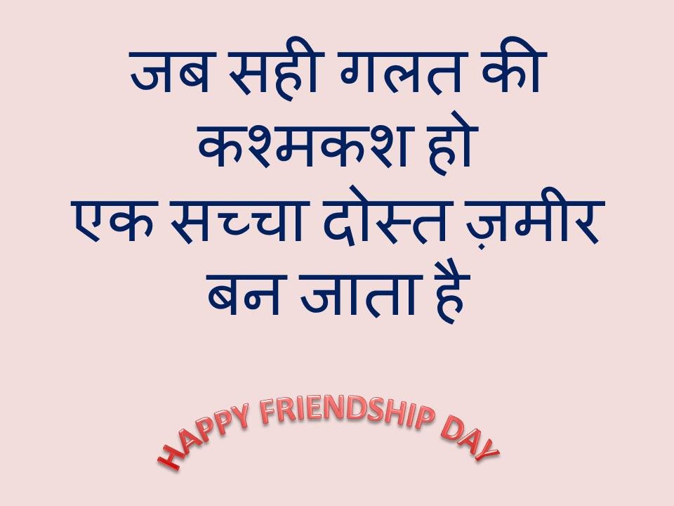 happy friendship day sms shayari
