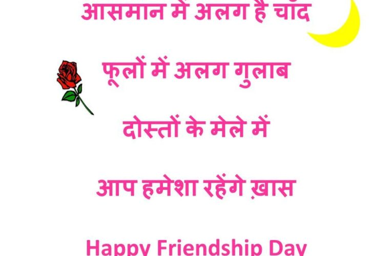 Happy Friendship Day SMS in Hindi | English for Friends