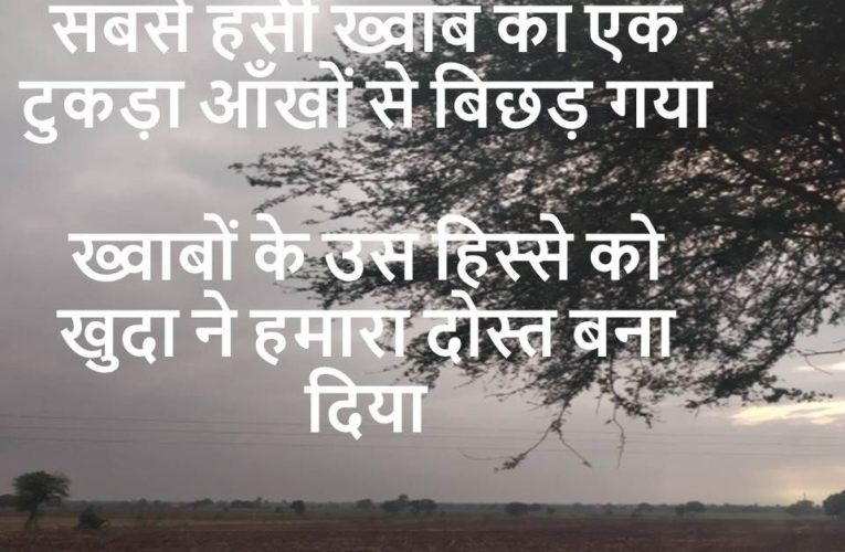 Dosti Shayari Hindi: Best Shayari on Dosti with Images