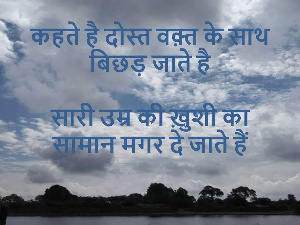 sharechat dosti shayari hindi