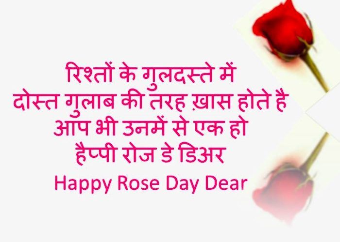Happy Rose Day Shayari in Hindi for Friends and Couples