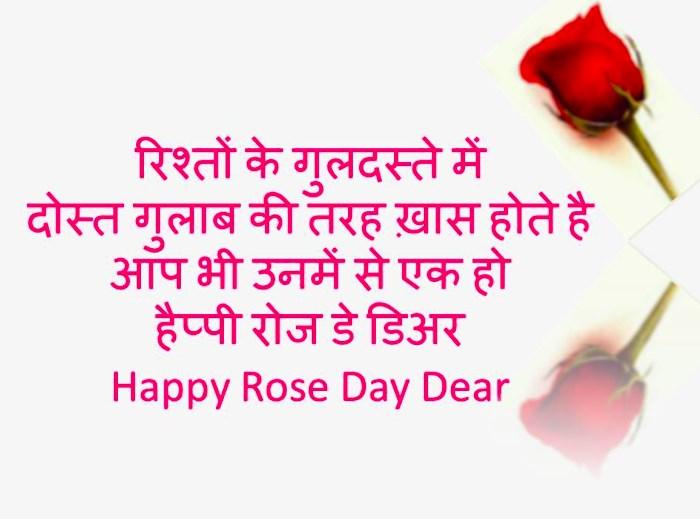 rose day shayari in hindi