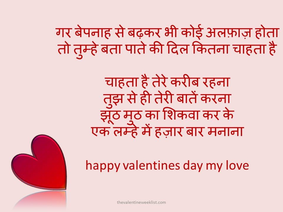 happy valentines day photos with hindi quotes