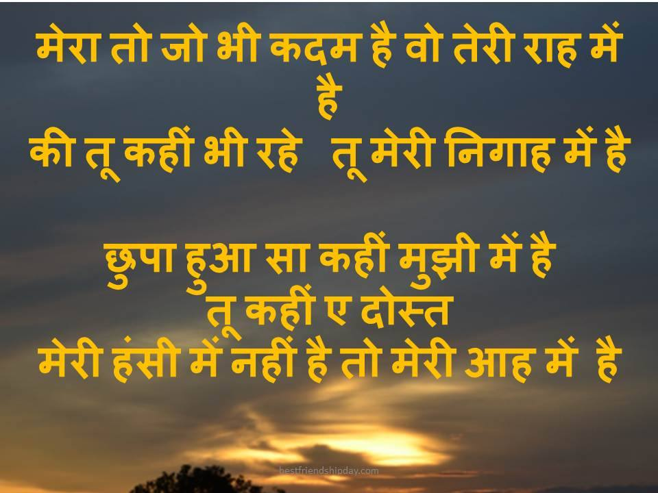 friendship day lines from hindi songs