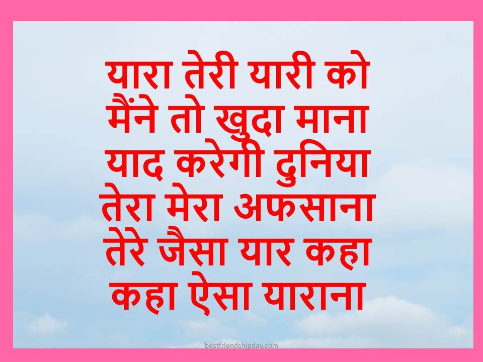 friendship day poems songs from bollywood